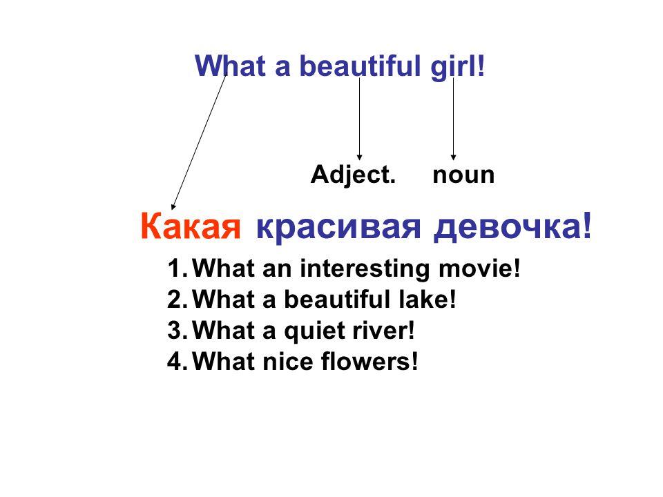What a beautiful girl.Adject.noun Какая красивая девочка.