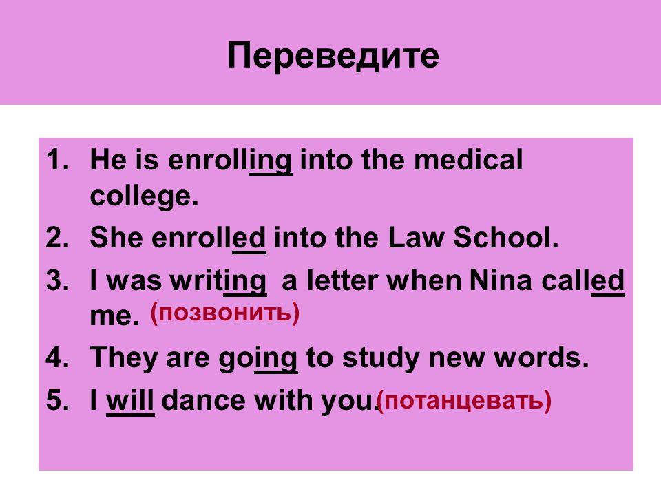 Домашнее задание: Переведите.1.Marina was enrolling into teacher's school.