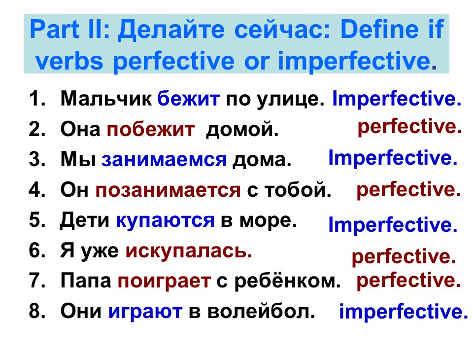 Part II: Делайте сейчас: Define if verbs perfective or imperfective.