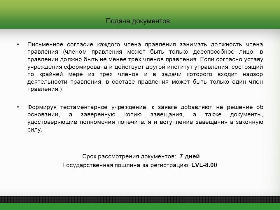 Подача документов Письменное согласие каждого члена правления занимать должность члена правления (членом правления может быть только дееспособное лицо, в правлении должно быть не менее трех членов правления.