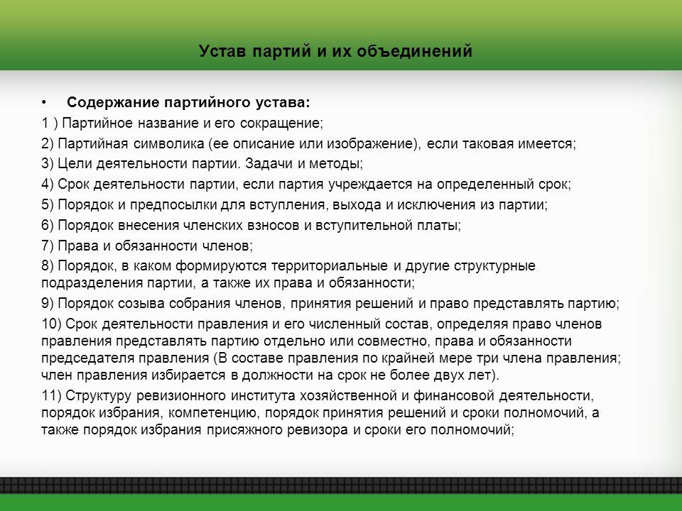 Устав партий и их объединений Содержание партийного устава: 1 ) Партийное название и его сокращение; 2) Партийная символика (ее описание или изображение), если таковая имеется; 3) Цели деятельности партии.
