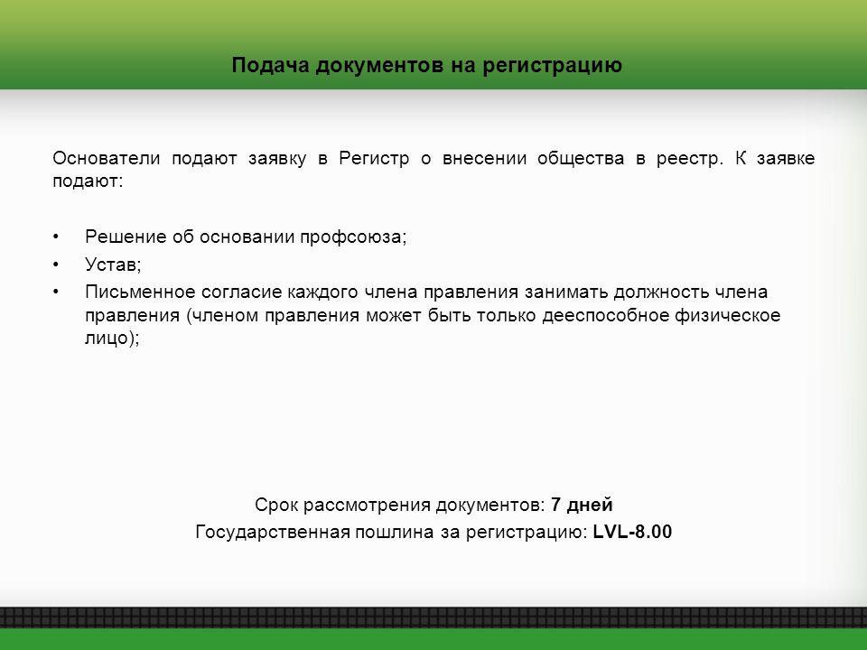 Подача документов на регистрацию Основатели подают заявку в Регистр о внесении общества в реестр.