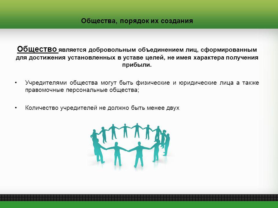 Общества, порядок их создания Общество является добровольным объединением лиц, сформированным для достижения установленных в уставе целей, не имея характера получения прибыли.