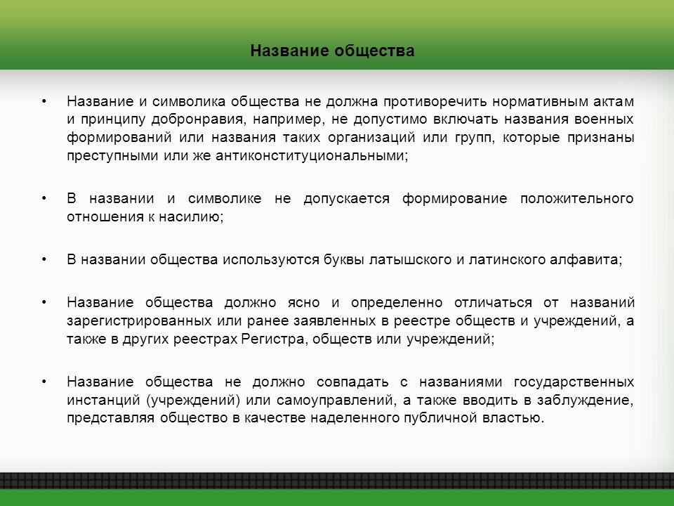 Подача регистрационных документов Учредители подают в Регистр заявку о внесении общества в реестр.