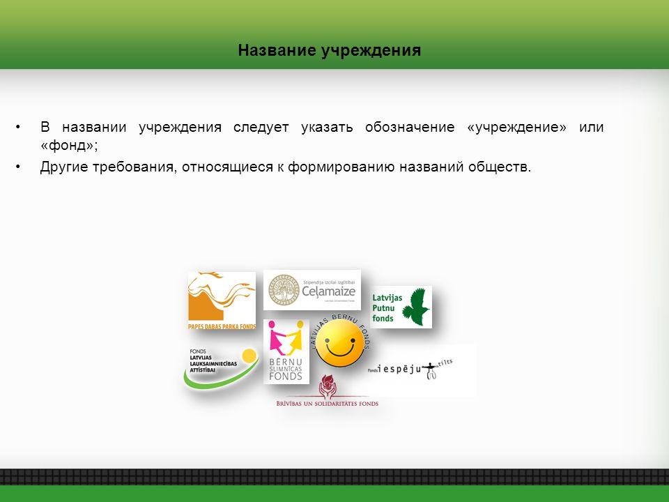 Подача документов Основатель подает в Регистр заявку о внесении учреждения в реестр.