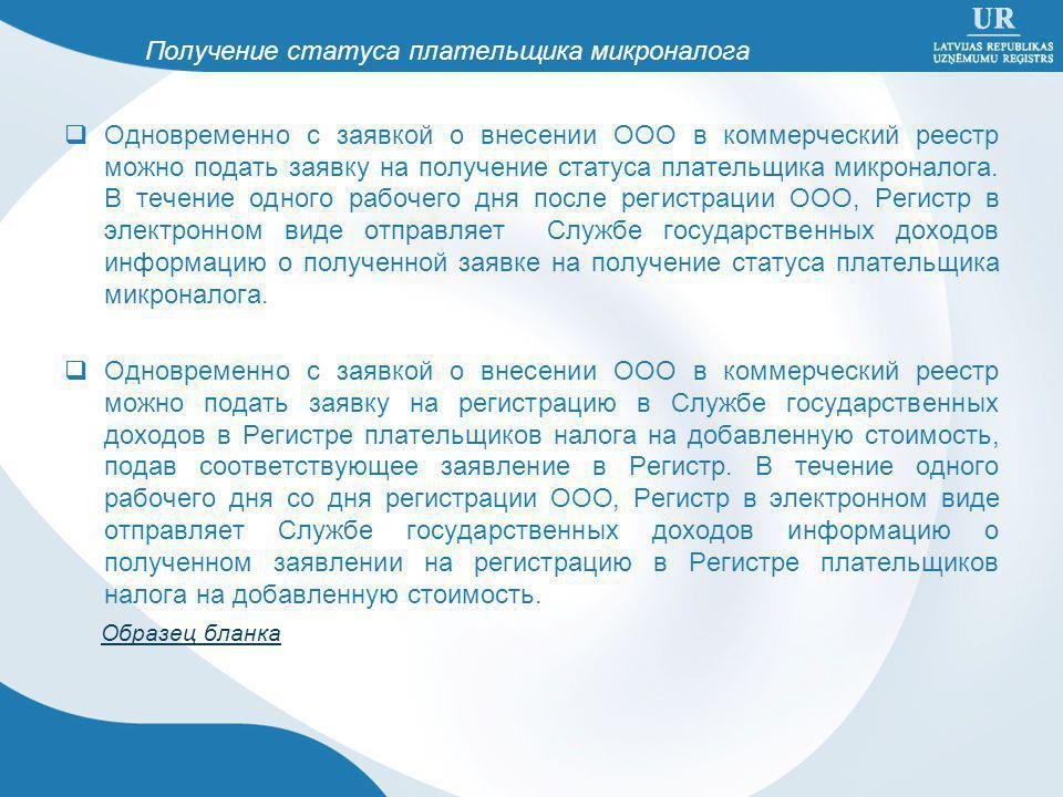  Одновременно с заявкой о внесении ООО в коммерческий реестр можно подать заявку на получение статуса плательщика микроналога.
