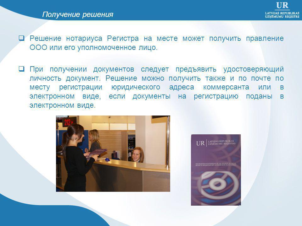 Решение нотариуса Регистра на месте может получить правление ООО или его уполномоченное лицо.