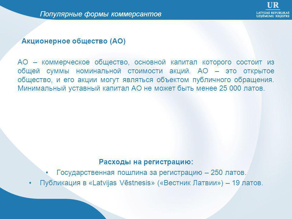 Акционерное общество (АО) АО – коммерческое общество, основной капитал которого состоит из общей суммы номинальной стоимости акций.
