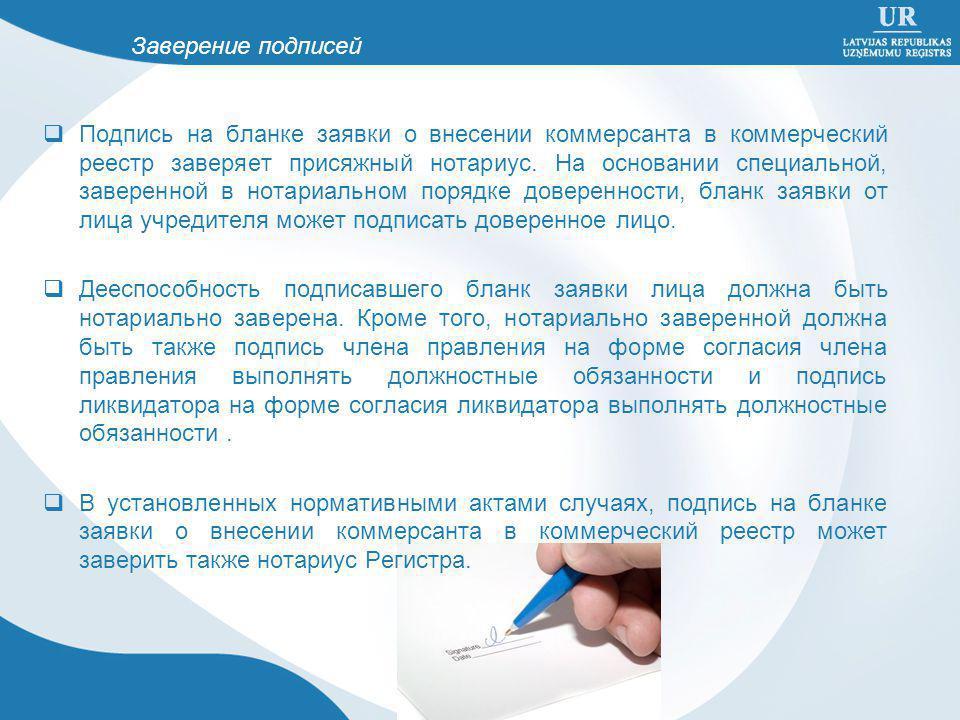  Подпись на бланке заявки о внесении коммерсанта в коммерческий реестр заверяет присяжный нотариус.
