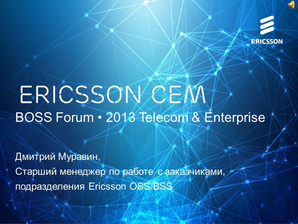 Slide title 70 pt CAPITALS Slide subtitle minimum 30 pt BOSS Forum 2013 Telecom & Enterprise Дмитрий Муравин, Старший менеджер по работе с заказчиками, подразделения Ericsson OSS/BSS ERICSSON CEM