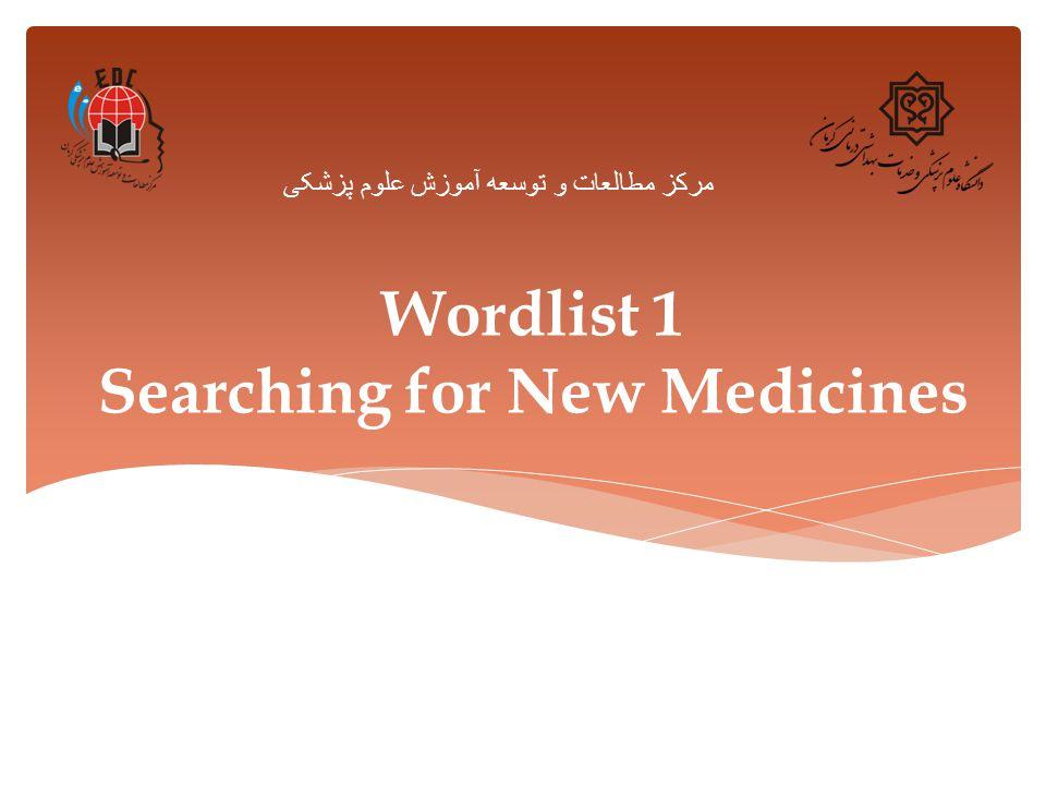 Wordlist 1 Searching for New Medicines مرکز مطالعات و توسعه آموزش علوم پزشکی