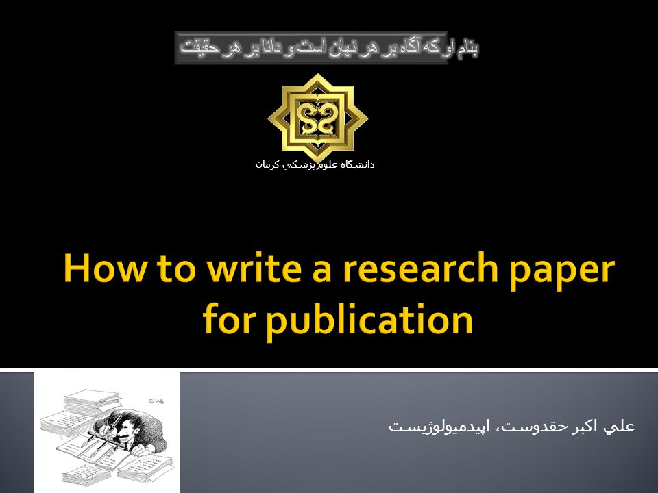 There are differences between paper abstracts and seminar abstracts