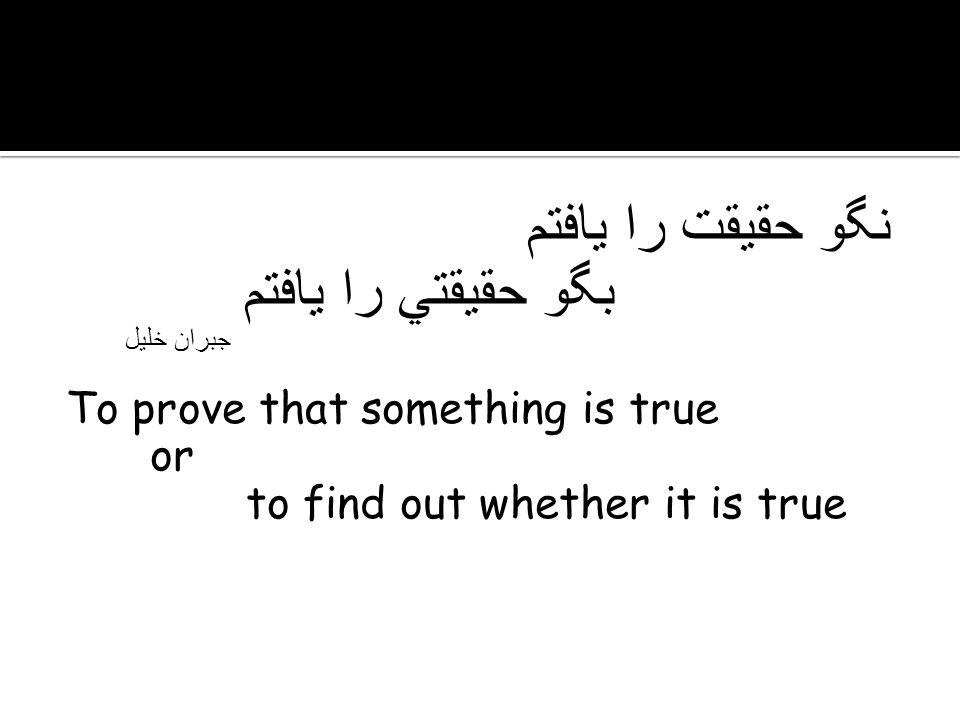نگو حقيقت را يافتم بگو حقيقتي را يافتم جبران خليل To prove that something is true or to find out whether it is true