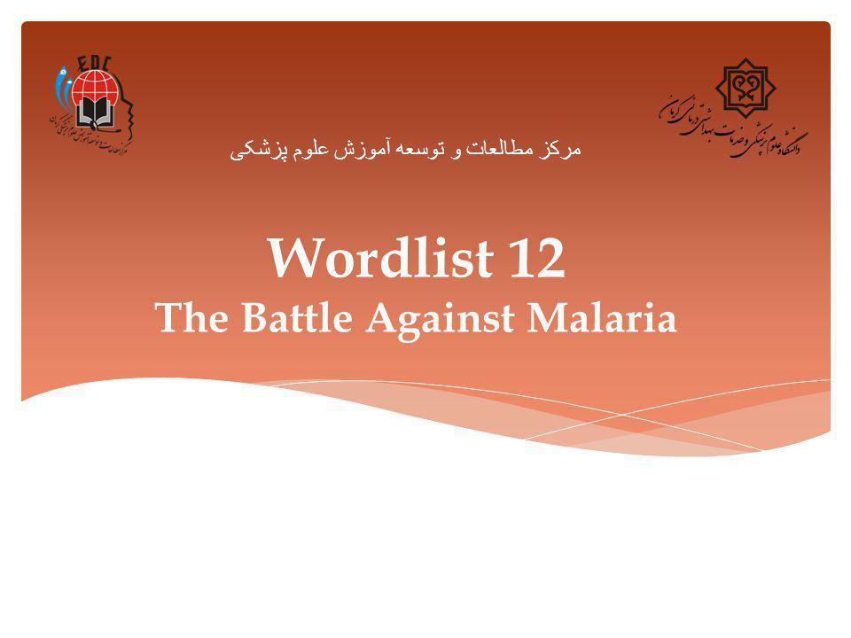 Wordlist 12 The Battle Against Malaria مرکز مطالعات و توسعه آموزش علوم پزشکی