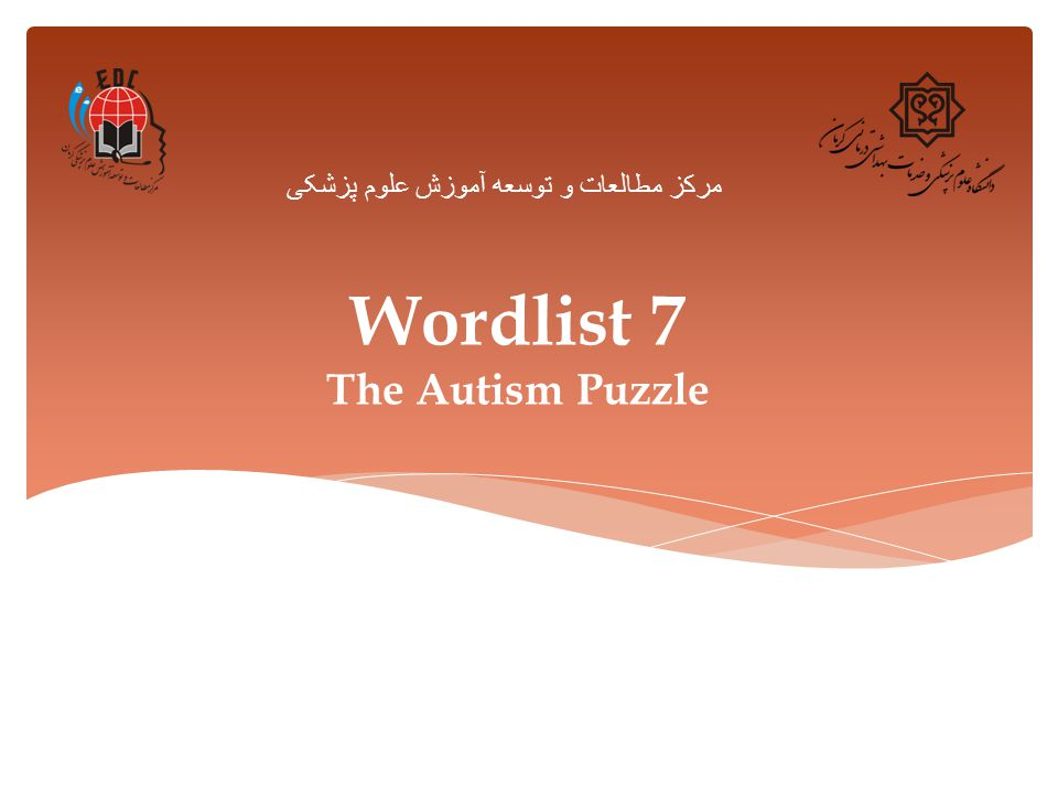 Wordlist 7 The Autism Puzzle مرکز مطالعات و توسعه آموزش علوم پزشکی