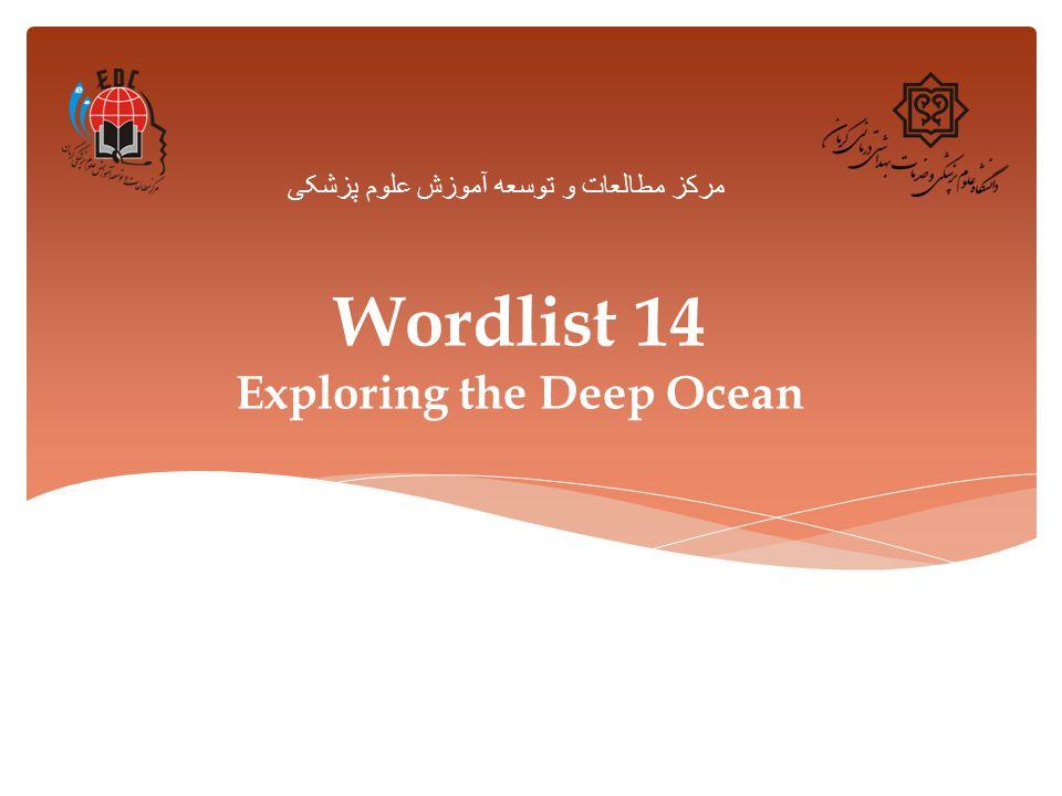 Wordlist 14 Exploring the Deep Ocean مرکز مطالعات و توسعه آموزش علوم پزشکی