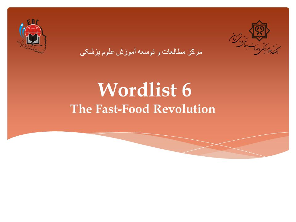 Wordlist 6 The Fast-Food Revolution مرکز مطالعات و توسعه آموزش علوم پزشکی