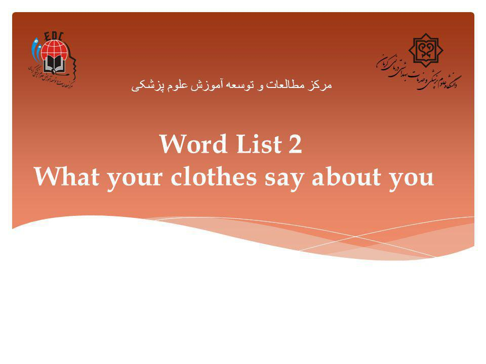 Word List 2 What your clothes say about you مرکز مطالعات و توسعه آموزش علوم پزشکی