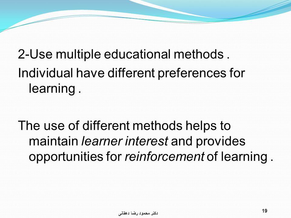 دکتر محمود رضا دهقانی 19 2-Use multiple educational methods.