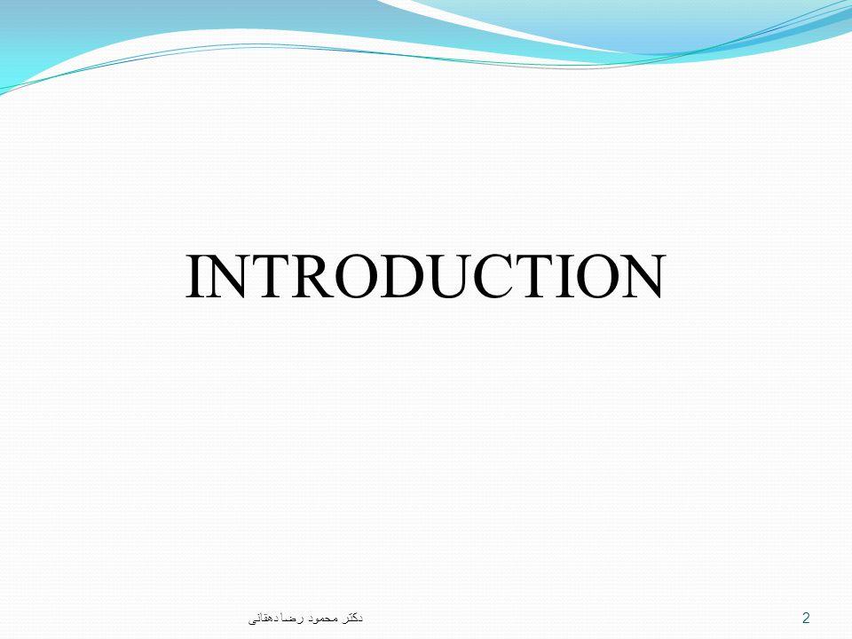 INTRODUCTION دکتر محمود رضا دهقانی 2