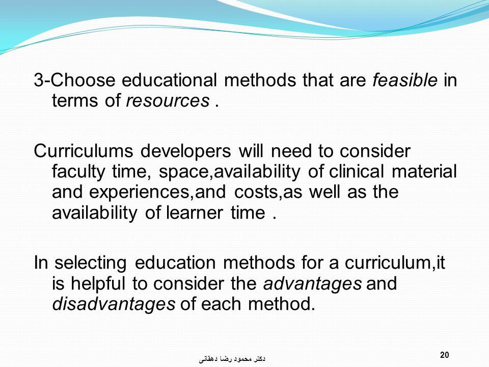 دکتر محمود رضا دهقانی 20 3-Choose educational methods that are feasible in terms of resources.