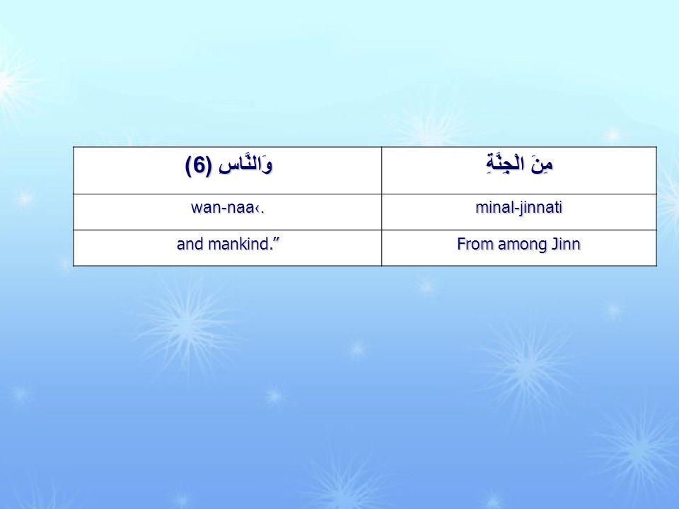 مِنَ الْجِنَّةِ وَالنَّاسِ ( 6 ) minal-jinnatiwan-naa‹. From among Jinn and mankind.