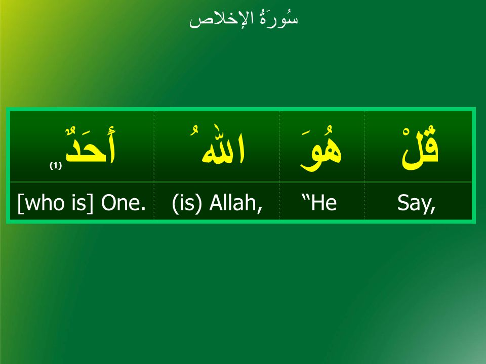 """قُلْهُوَ اﷲ ُ أَحَدٌ ( 1) Say,""""He(is) Allah,[who is] One. سُورَةُ الإخلاص"""