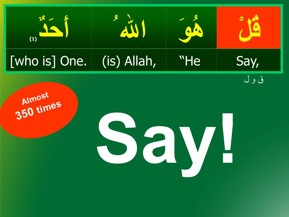 قُلْهُوَ اﷲ ُ أَحَدٌ ( 1) Say, He(is) Allah,[who is] One. هُوَ اﷲ ُ He is Allah. Second translation