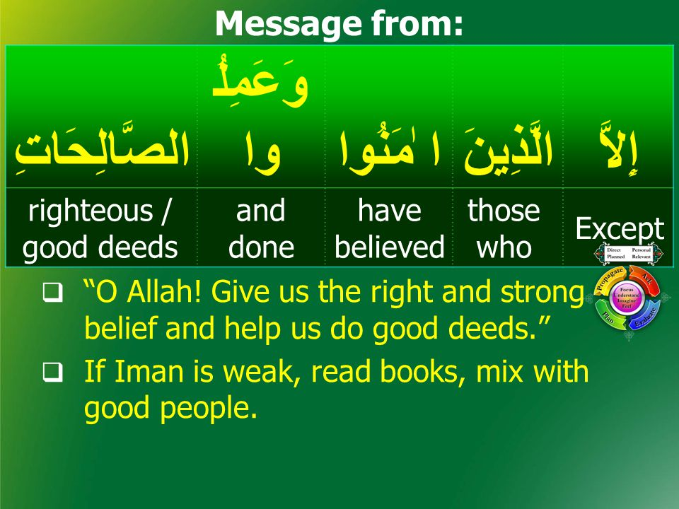 صَالِحُون، صَالِحِين صَالِحَات صَالِح صَالِحَة إِلاَّالَّذِينَ ا ٰمَنُوا وَعَمِلُ واالصَّالِحَاتِ Except those who have believed and done righteous / good deeds ص ل حص ل ح
