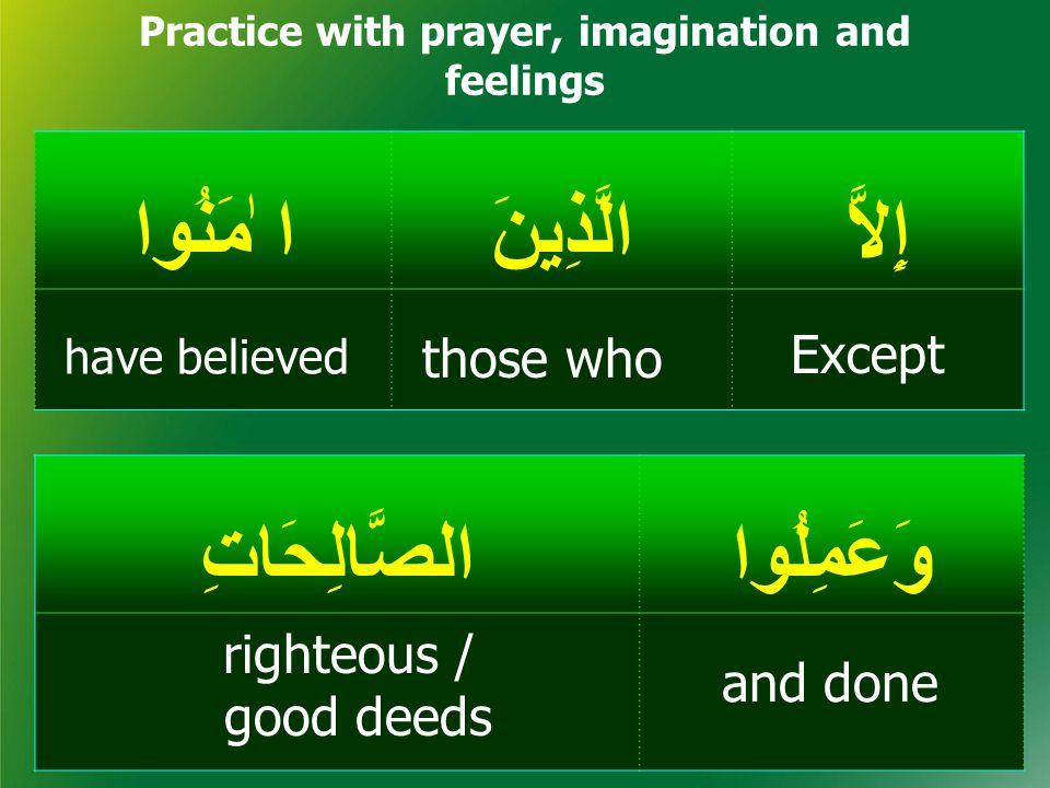إِلاَّالَّذِينَ ا ٰمَنُوا وَعَمِلُ واالصَّالِحَاتِ Except those who have believed and done righteous / good deeds Message from:  O Allah.