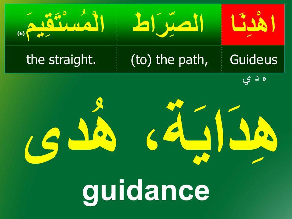 هُدًى لِّلْمُتَّقِين هُدًى لِّلْنَّاس اهْدِنَاالصِّرَاطَالْمُسْتَقِيمَ ( 6) Guide us(to) the path,the straight.