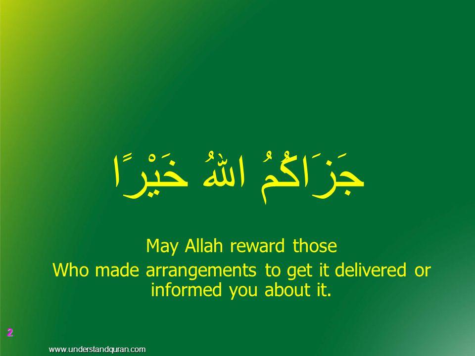 3 3 مُبَارَ ك Congratulations to you! www.understandquran.com