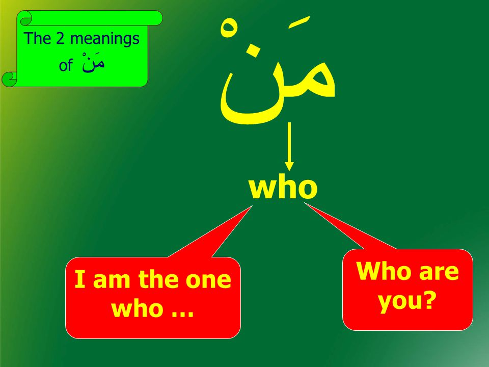 مَنْ who Who are you? I am the one who … The 2 meanings of مَنْ