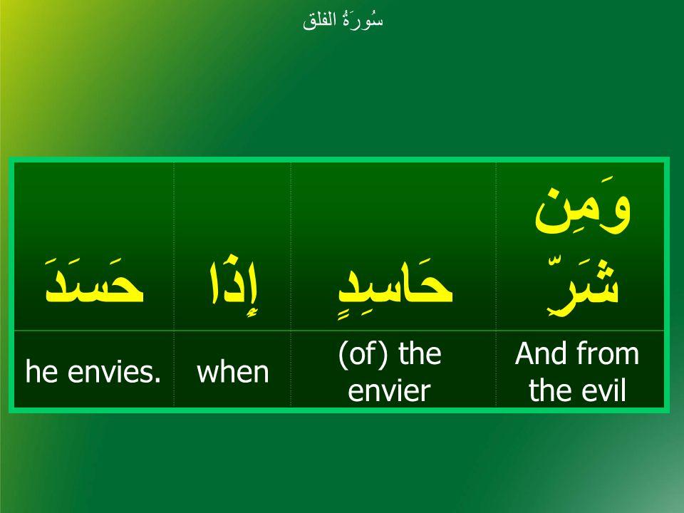 وَمِن شَرِّحَاسِدٍإِذَاحَسَدَ And from the evil (of) the envier whenhe envies. سُورَةُ الفلق