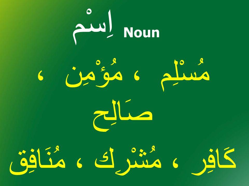 اِسْم Noun مُسْلِم ، مُؤْمِن ، صَالِح كَافِر ، مُشْرِك ، مُنَافِق