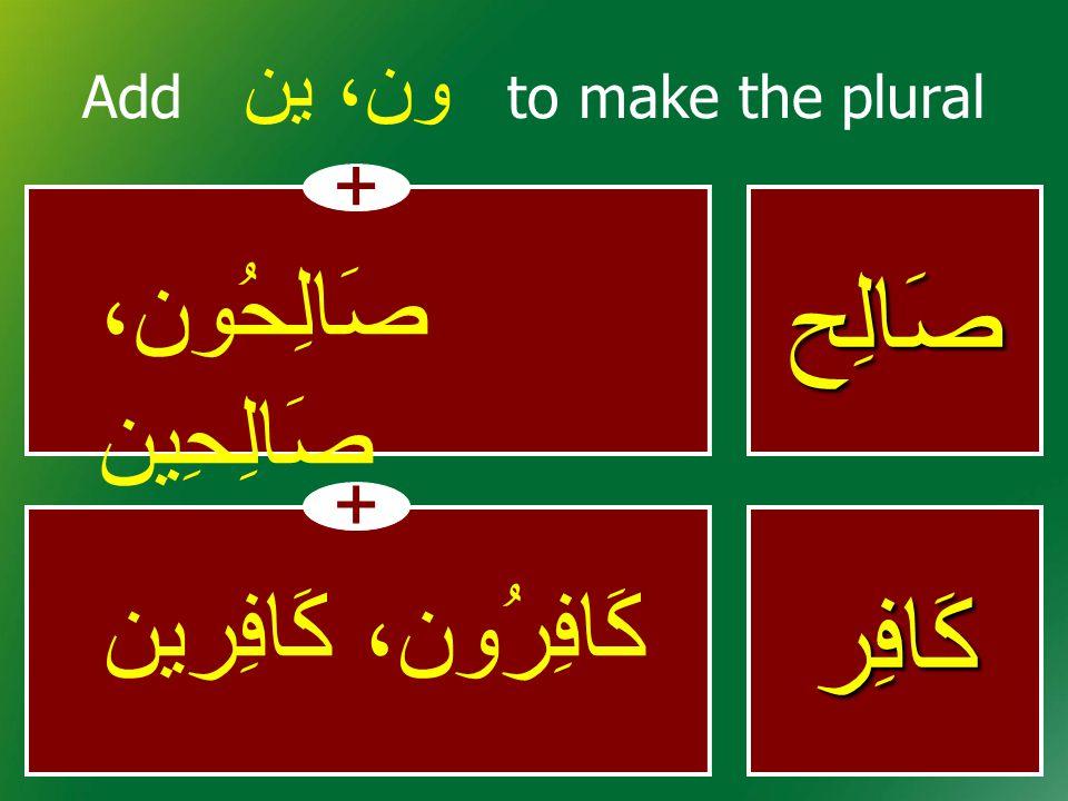 Points Hadith  حمدني عبدي …  اثنی عليّ عبدي…  مجّدني عبدي… Half, Half My slave praise me M y slave honor me My slave declared my supreme