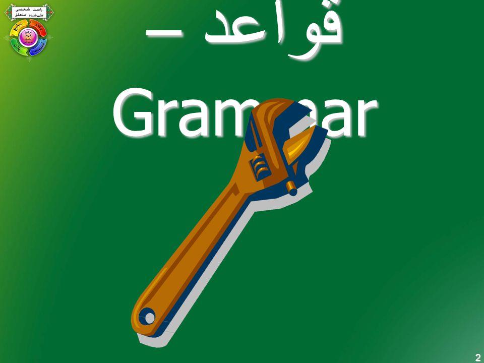 2 قواعد – Grammar