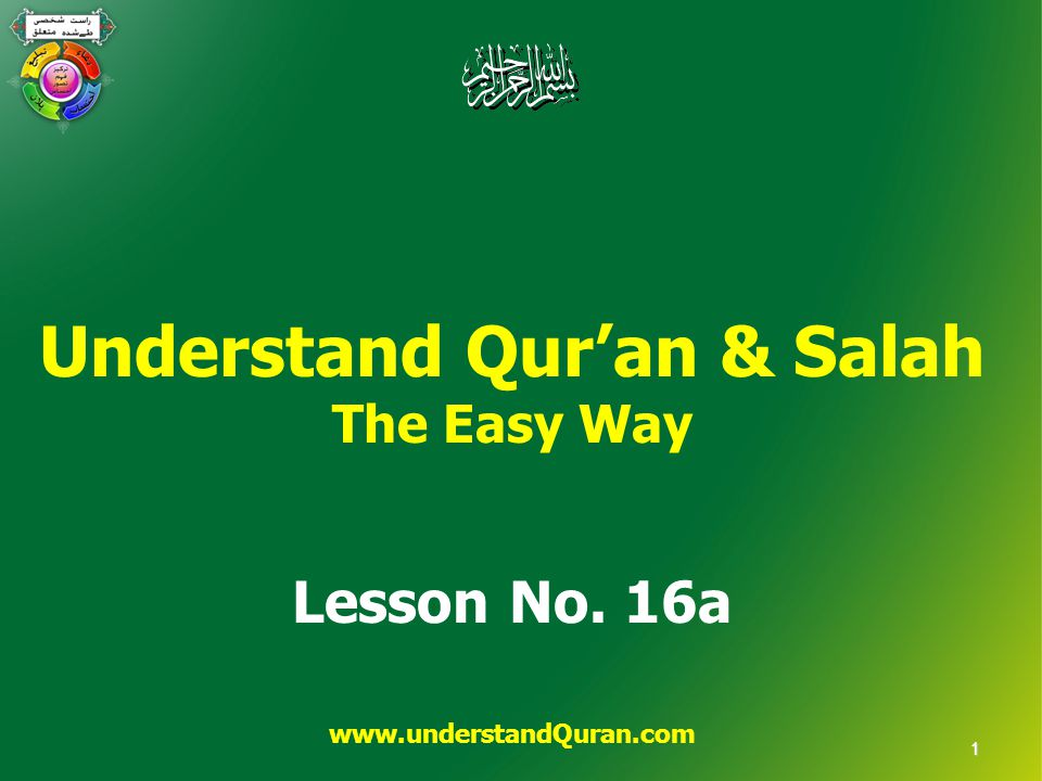 Understand Qur'an & Salah The Easy Way Lesson No. 16a www.understandQuran.com 1