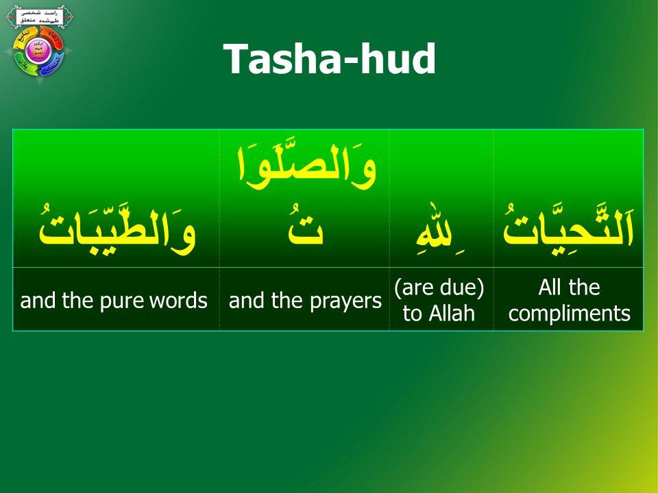 اَلتَّحِيَّاتُ ِﷲِ وَالصَّلَوَا تُوَالطَّيِّبَاتُ all worships of tongue are due to Allah all worships of body all worships by spending wealth تَحِيَّاتتَحِيَّة + all worships of tongue