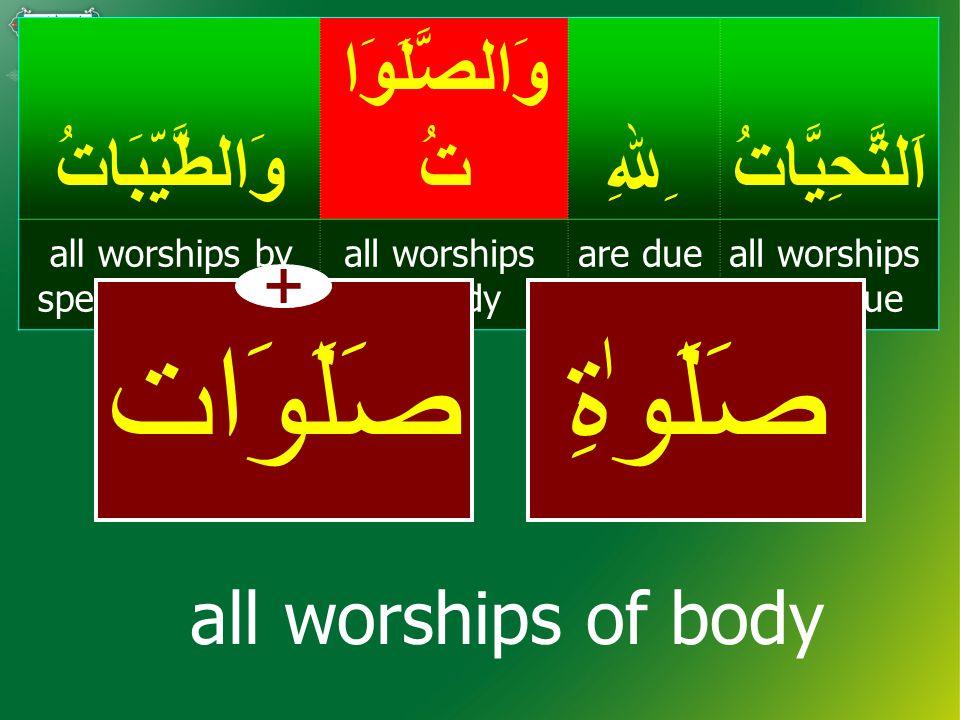 اَلتَّحِيَّاتُ ِﷲِ وَالصَّلَوَا تُوَالطَّيِّبَاتُ all worships of tongue are due to Allah all worships of body all worships by spending wealth طَيِّبَاتطَيِّبَة + 46 * all worships by spending wealth