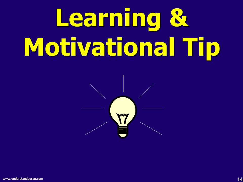 14 www.understandquran.com Learning & Motivational Tip