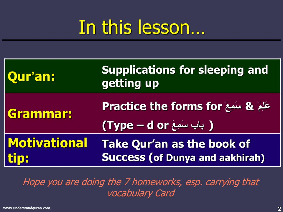 2 www.understandquran.com In this lesson… Qur ' an: Supplications for sleeping and getting up Grammar: Practice the forms for سَمِعَ & عَلِمَ (Type –