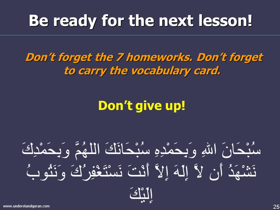 25 www.understandquran.com Be ready for the next lesson.