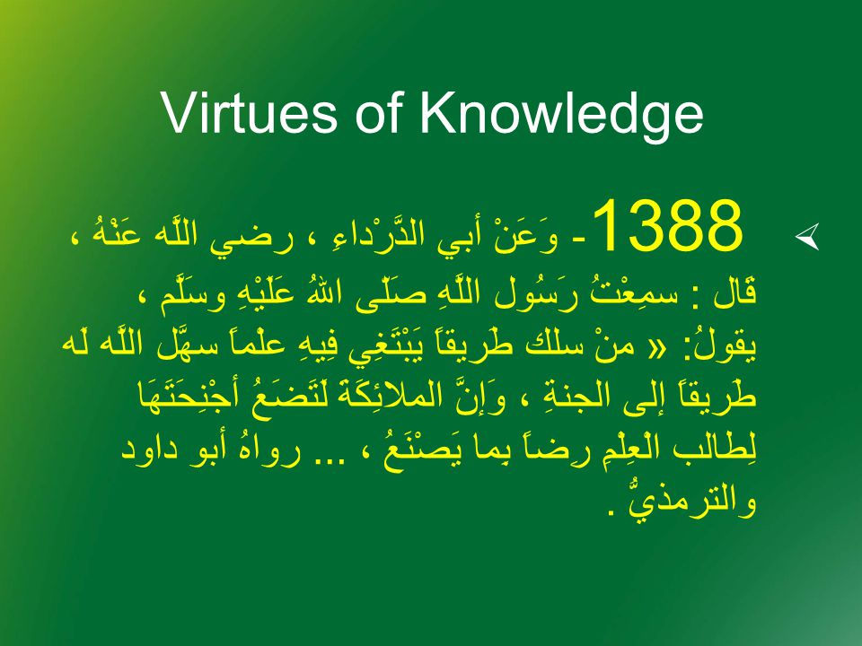 Virtues of Knowledge  1388 - وَعَنْ أبي الدَّرْداءِ ، رضي اللَّه عَنْهُ ، قَال : سمِعْتُ رَسُول اللَّهِ صَلّى اللهُ عَلَيْهِ وسَلَّم ، يقولُ : « منْ