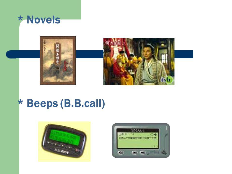 * Beeps (B.B.call) * Novels