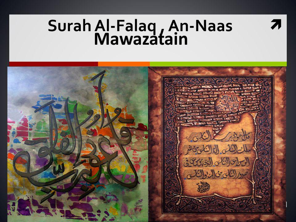  Surah Al-Falaq, An-Naas Mawazatain