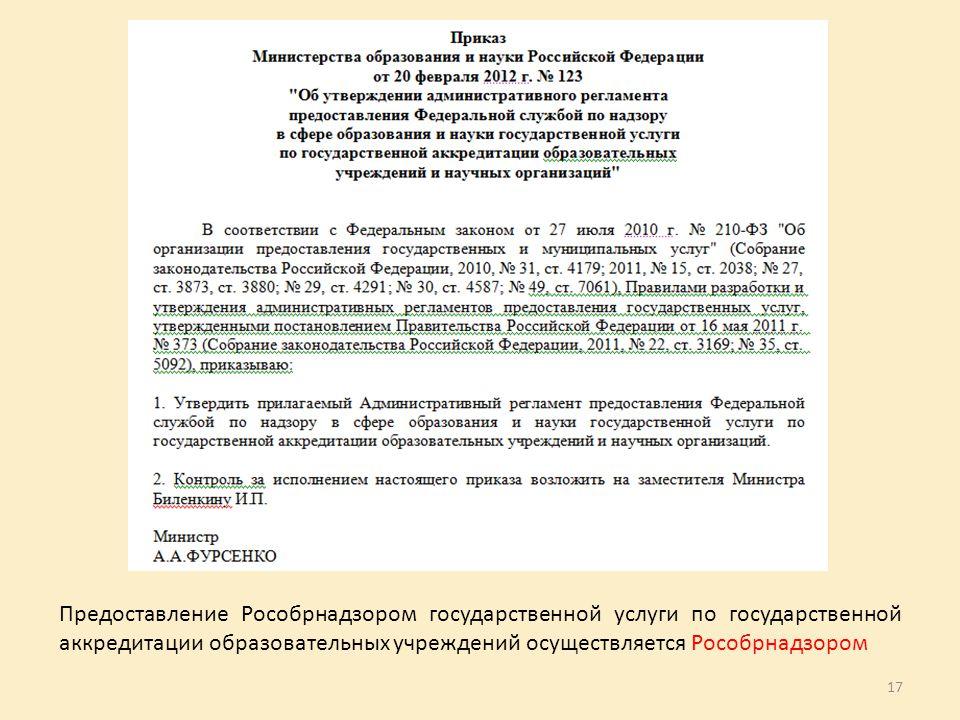 Предоставление Рособрнадзором государственной услуги по государственной аккредитации образовательных учреждений осуществляется Рособрнадзором 17