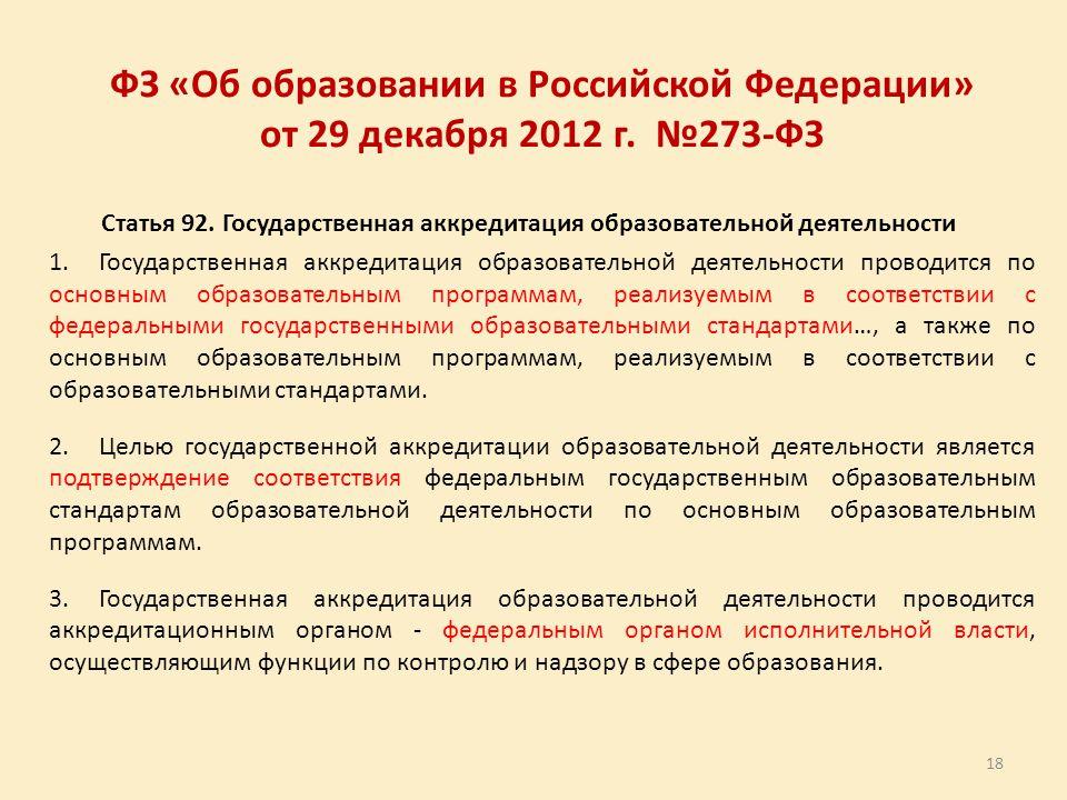 ФЗ «Об образовании в Российской Федерации» от 29 декабря 2012 г.