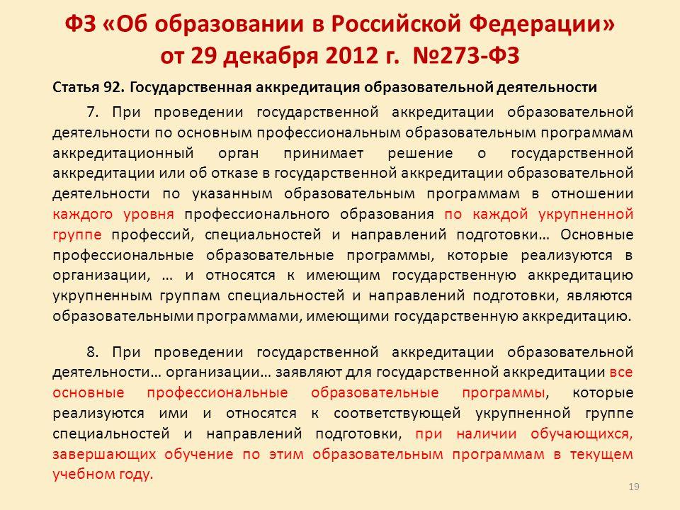 Статья 92. Государственная аккредитация образовательной деятельности 7.