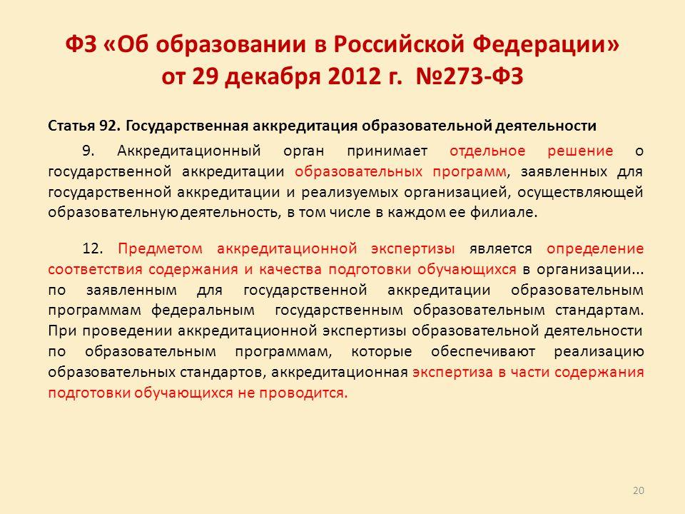 Статья 92. Государственная аккредитация образовательной деятельности 9.